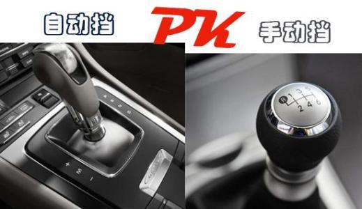 手动挡和自动挡车哪个更省油?