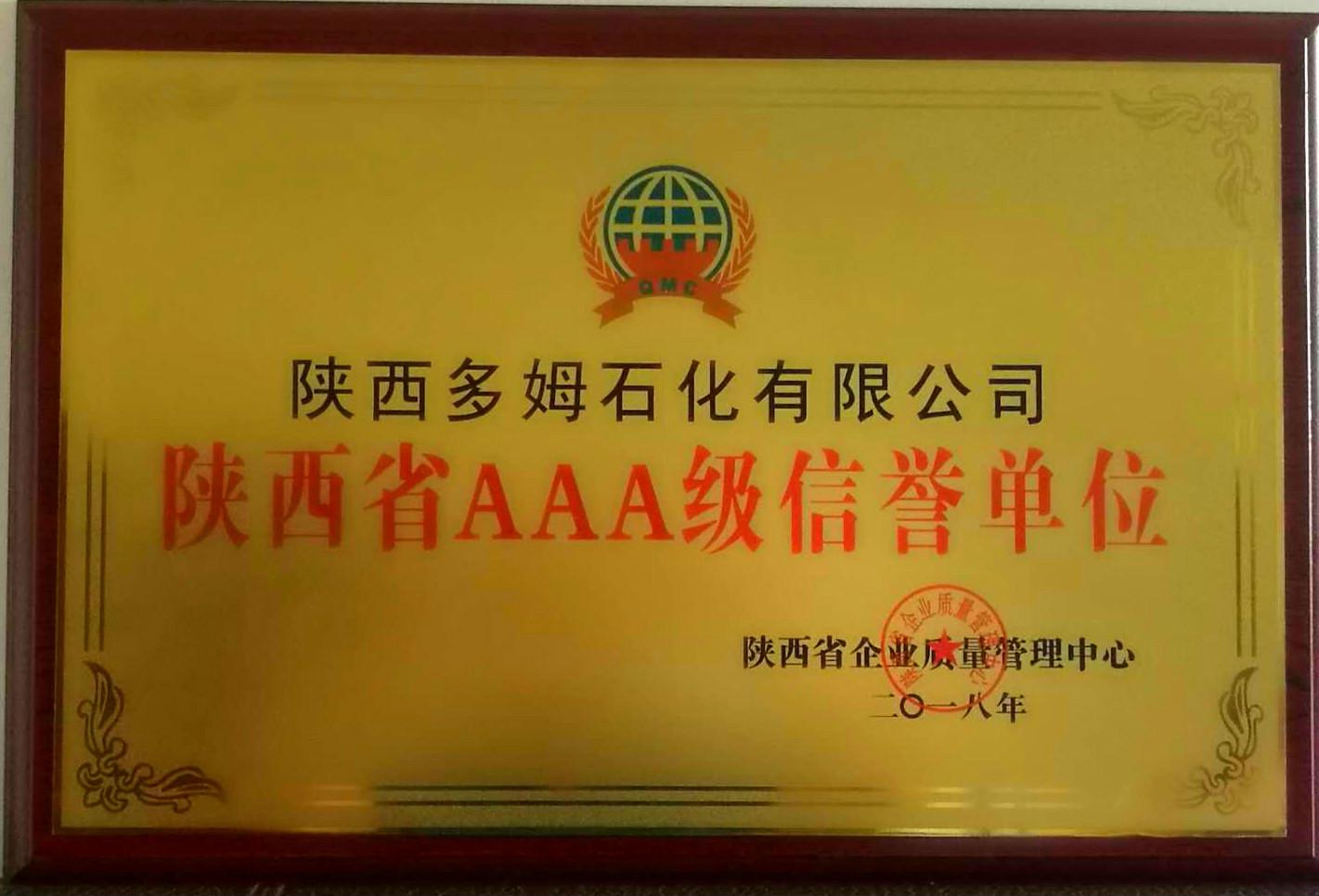 陕西多姆石化荣获省级3