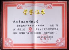 著名商标荣誉证书