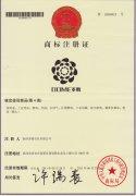 多姆商标注册证