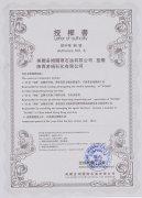 多姆润滑油授权证书
