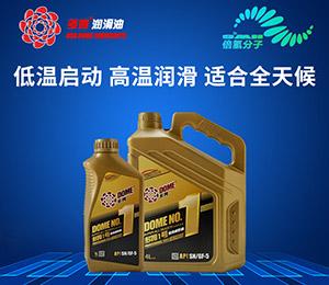 多姆1号SN/GF-5全合成机油