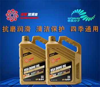 <b>SL/CI-4金倍护汽机油</b>