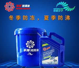 多姆-25℃防冻液