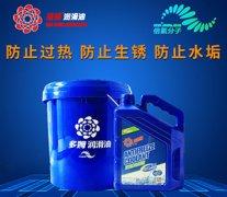 多姆-35℃防冻液