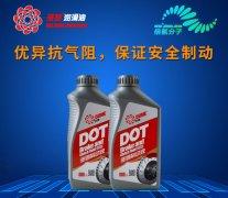 多姆DOT4合成制动液/刹车油