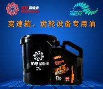<b>多姆GL-5重负荷齿轮油</b>