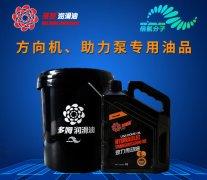 <b>多姆传动液力油</b>